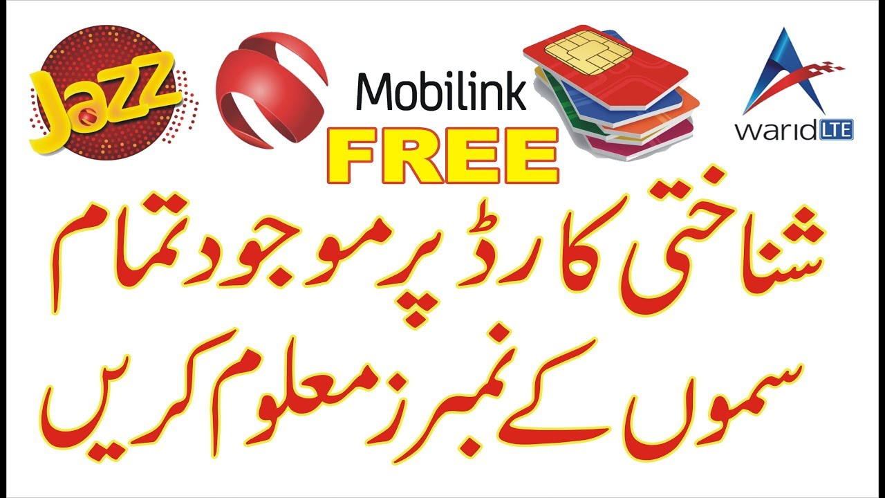 Photo of Method To Check The Number Of Sim Cards Register On CNIC?